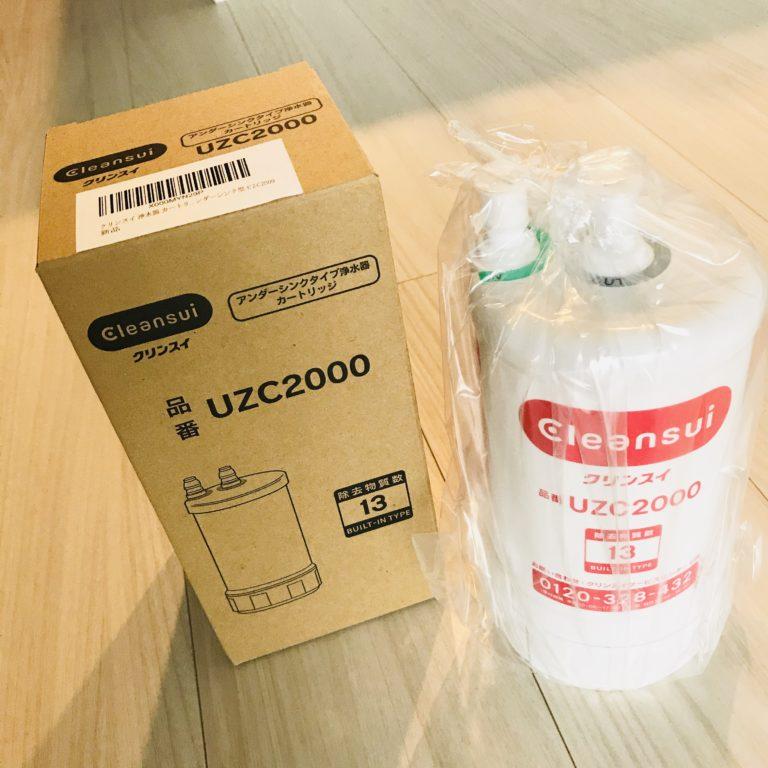 浄水器カートリッジ クリンスイ UZC2000 開封