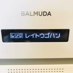 バルミューダ 液晶表示 レイトウゴハン