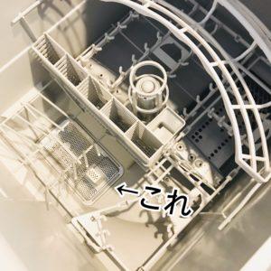 食洗機 リンナイ 庫内