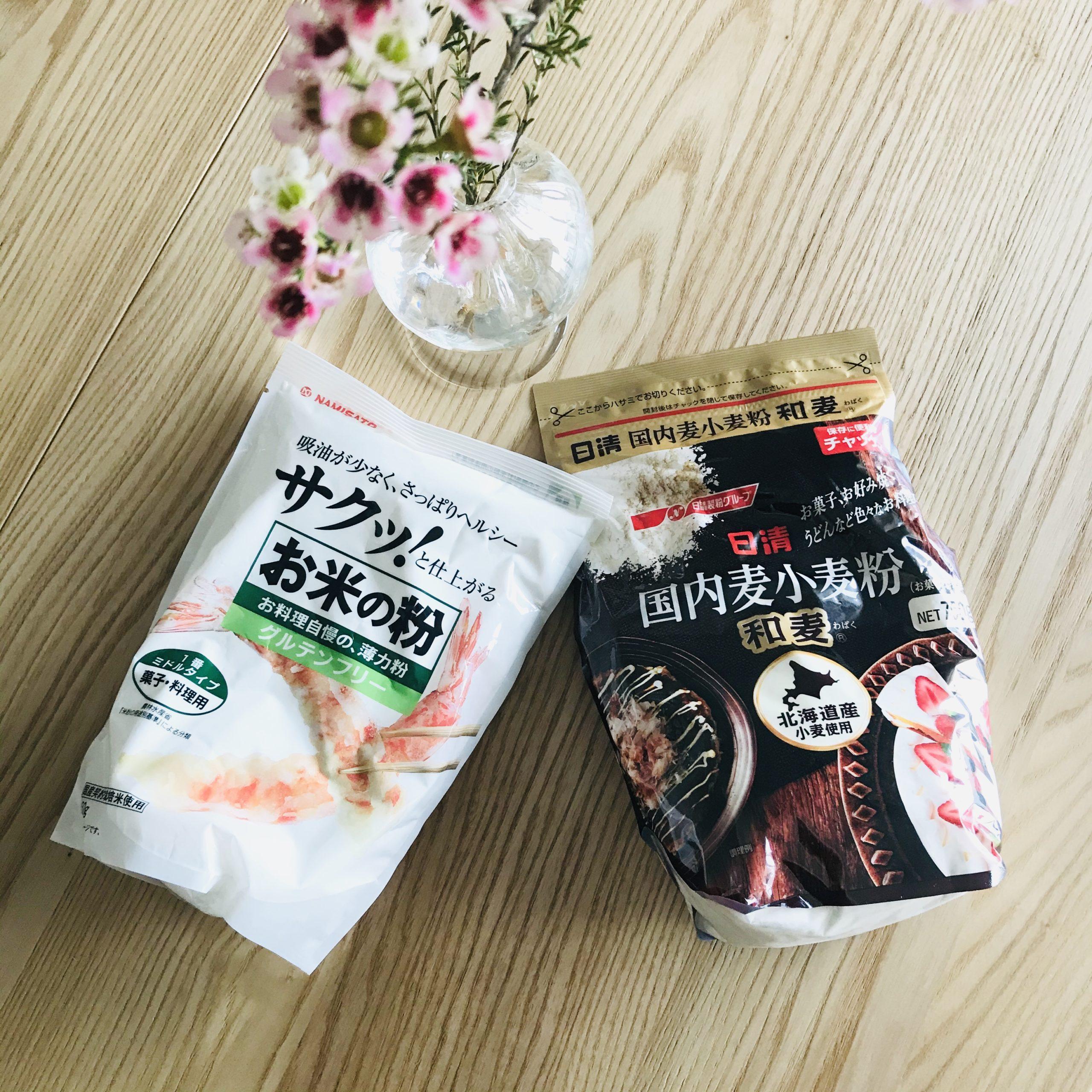 国産小麦粉 和麦 日清 米粉 お米の粉